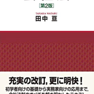 会社 田中 法 亘
